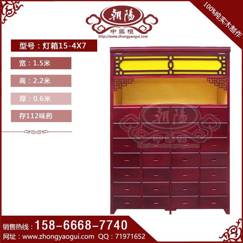 纯实木灯箱中药柜15-4X7