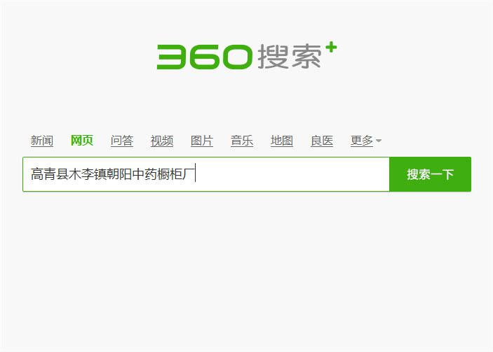 360搜索推广会员.jpg