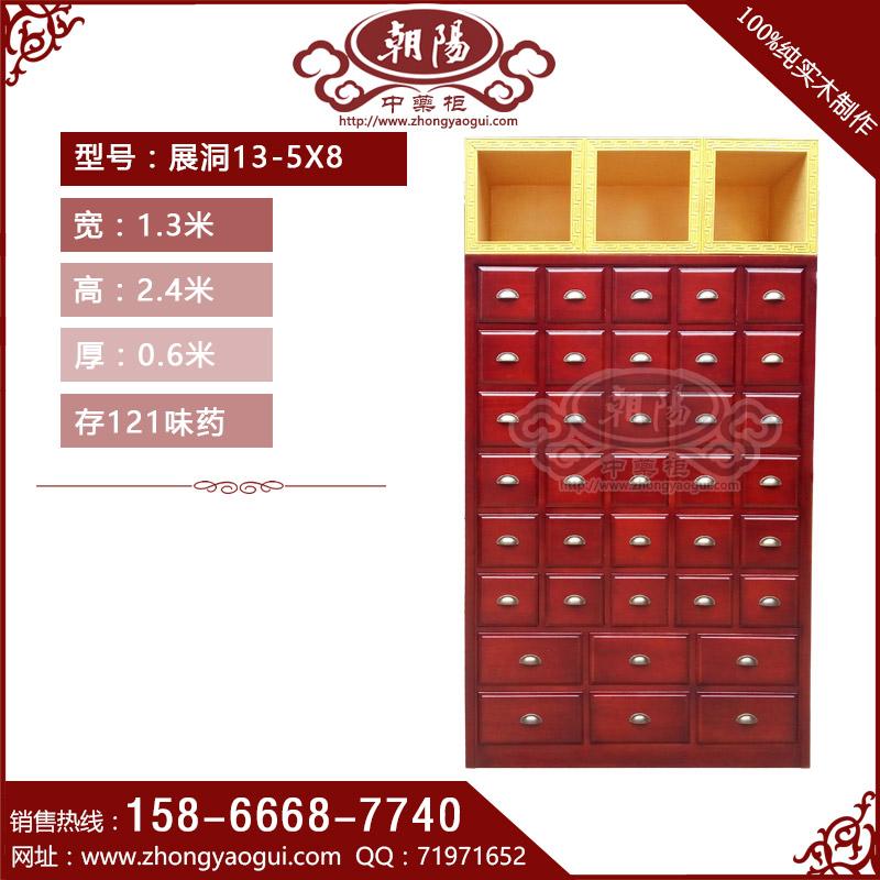 <?=纯实木药店中药柜 展洞13-5X8型 实木中药柜 中药橱柜 中药斗柜?>