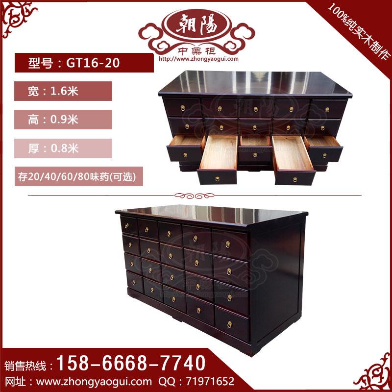 中药调剂台GT16-20型 纯实木药房抓药台操作台
