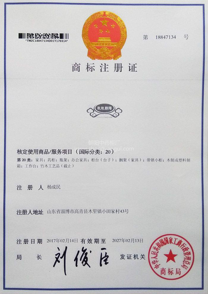 <a href=http://www.zhongyaogui.com/lm_cpzx/zyg/ target=_blank class=infotextkey>中药柜</a>品牌商标-玖玖朝阳