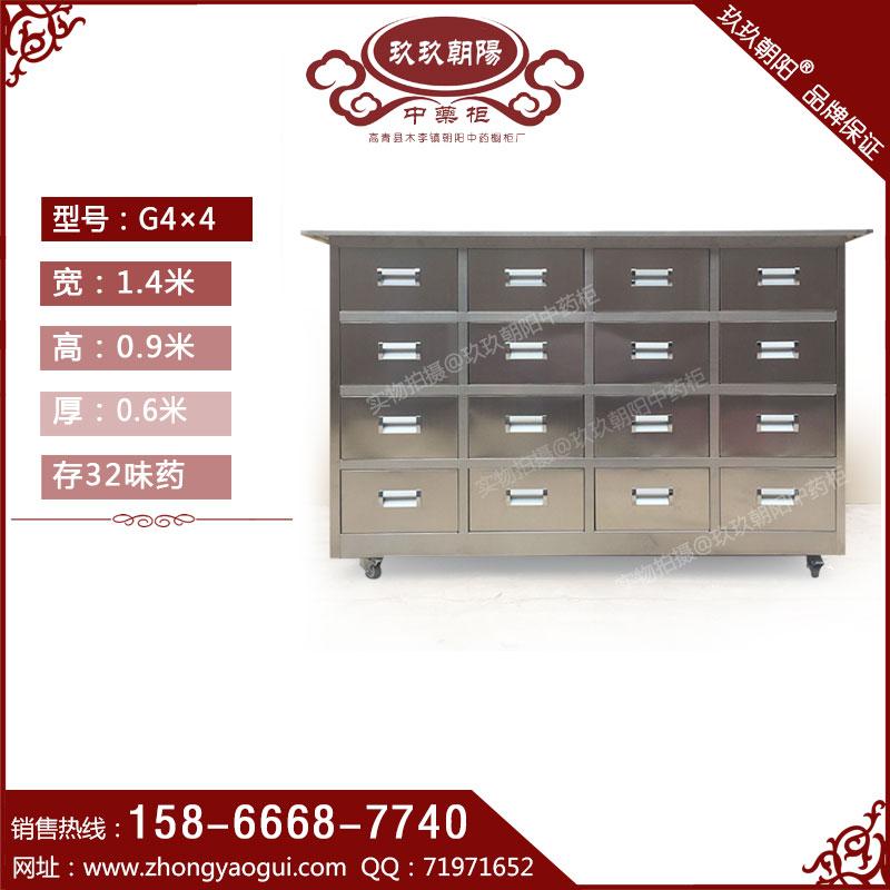 不锈钢中药柜G4×4