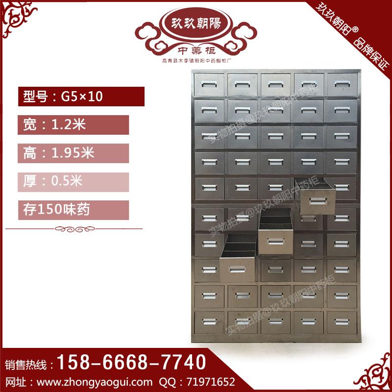 不锈钢中药柜G5X10
