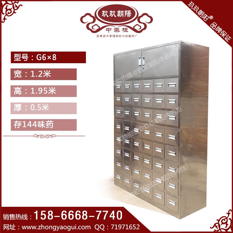 不锈钢中药柜G6×8