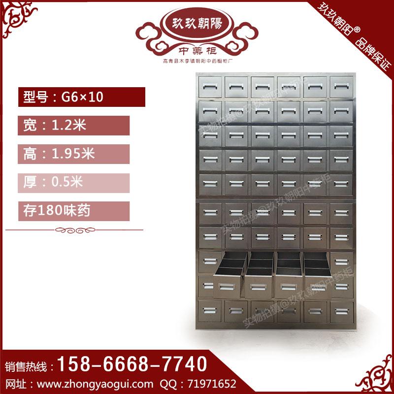 不锈钢中药柜G6X10