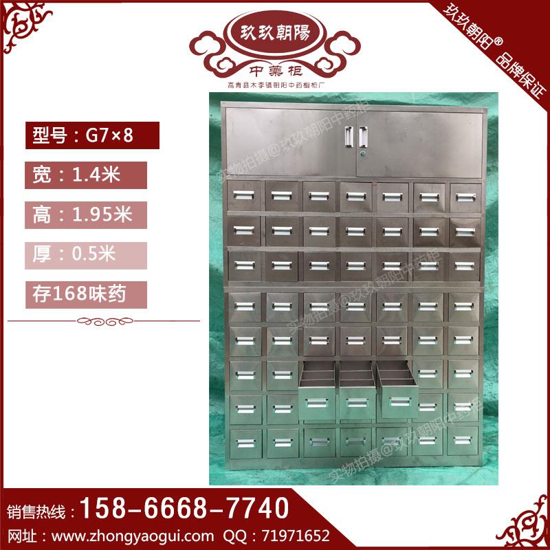 不锈钢中药柜G7X8