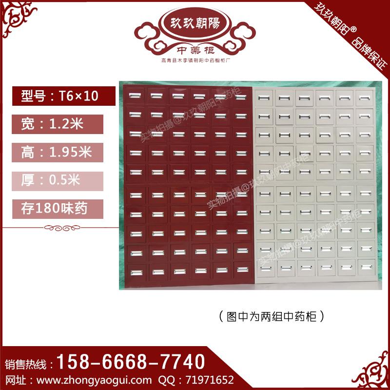 铁制中药柜T6X10  玖玖