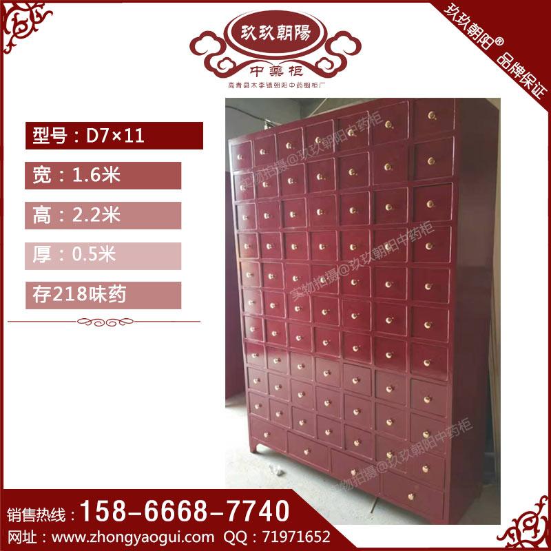 经济型木制中药柜D7X11