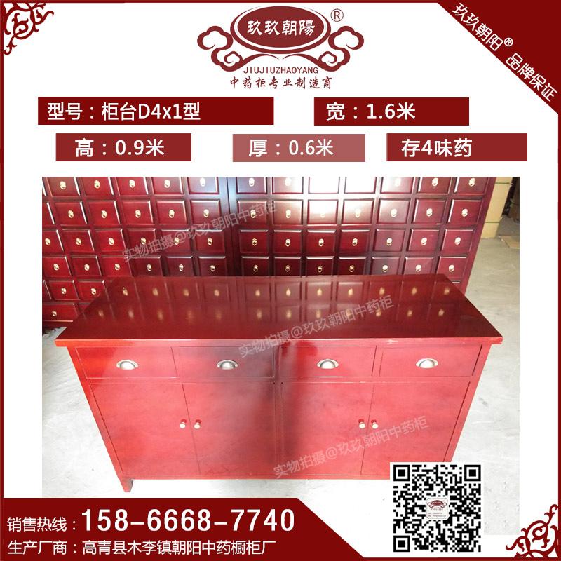 经济型木制中药柜台D4X1