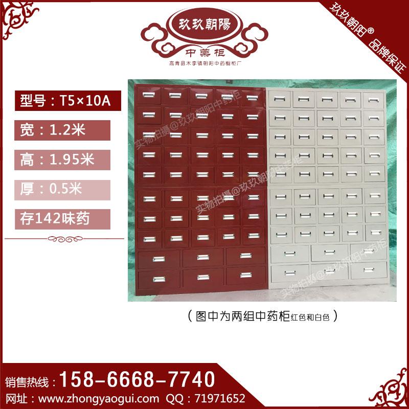 铁制中药柜T5X10A 玖玖