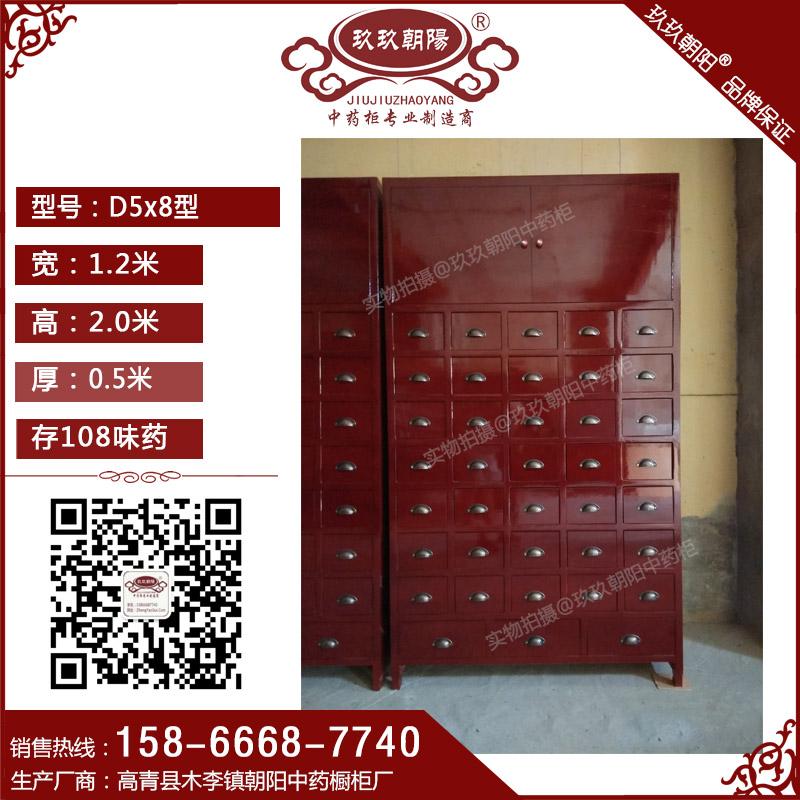经济型木制中药柜D5X8