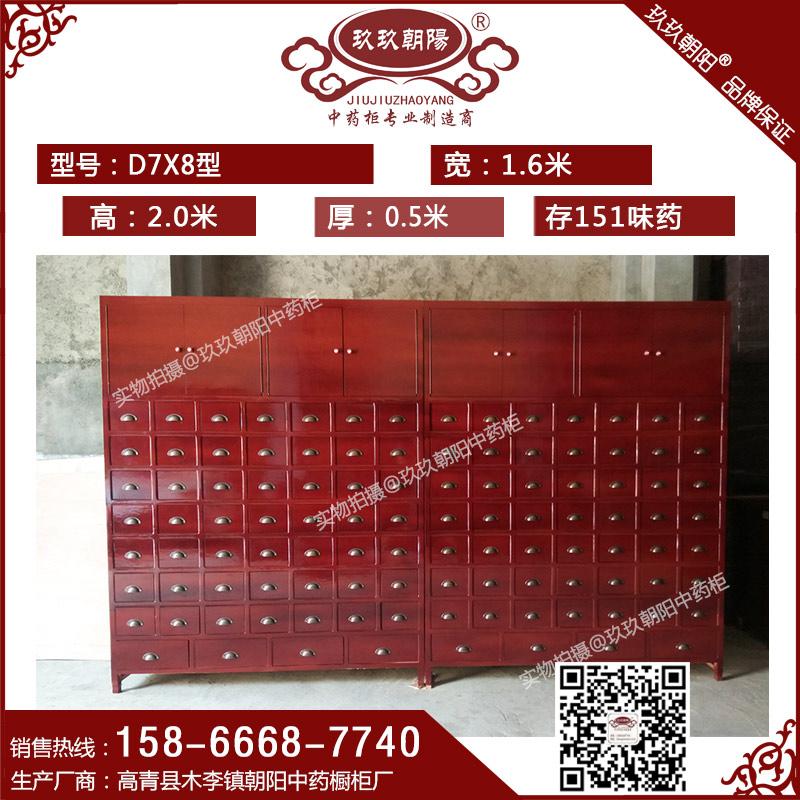 经济型木制中药柜D7X8