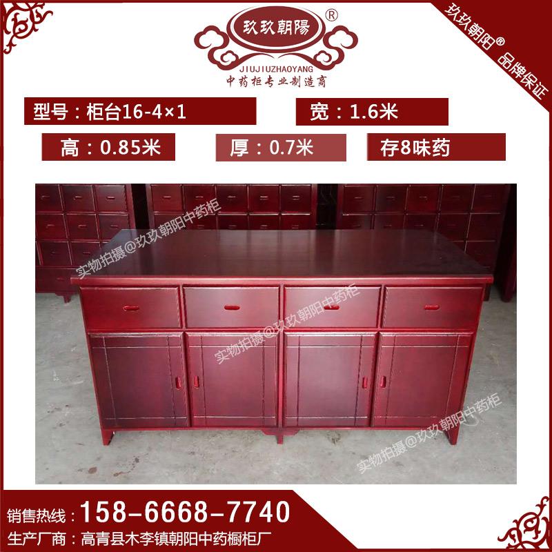 中药柜台 柜台16-4X1实木调剂台 前柜 矮柜 打包柜台