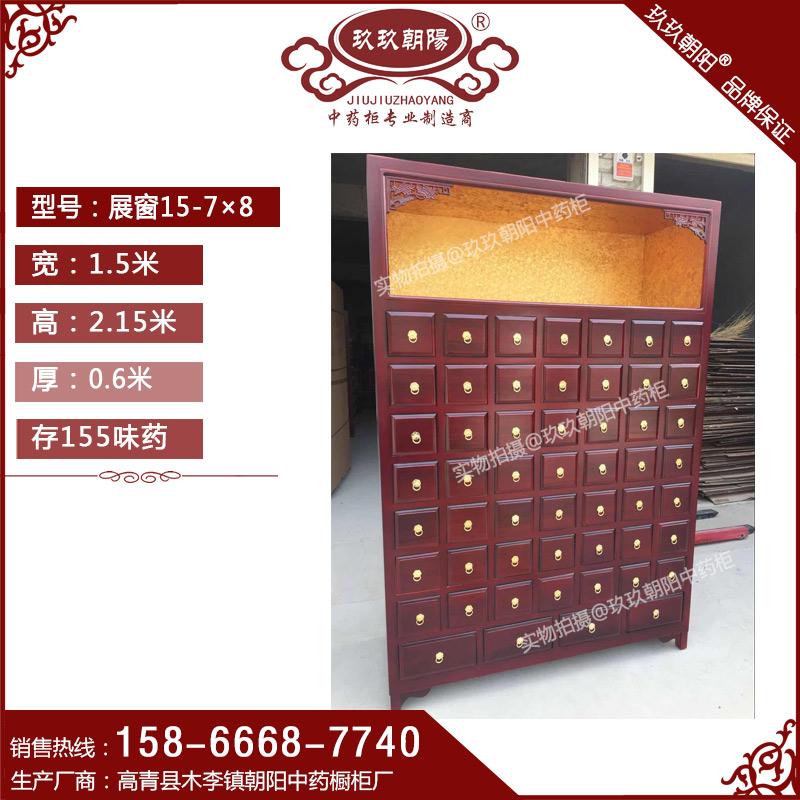 <?=实木中药柜 展窗15-7X8 中药柜 中药橱 饮片柜?>