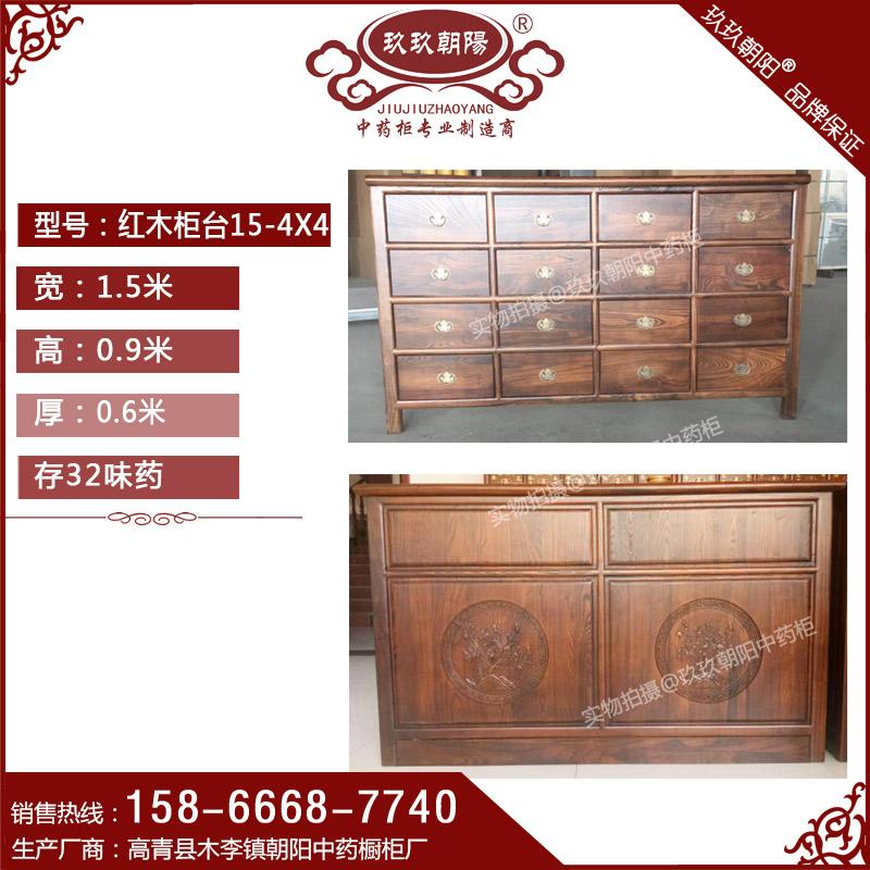中药柜台 红木柜台15-4X4实木调剂台 前柜 矮柜 打包柜台