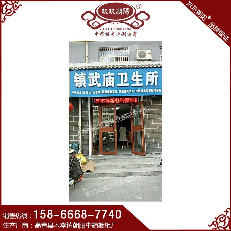 潍坊青州镇武庙卫生所 中药柜案例