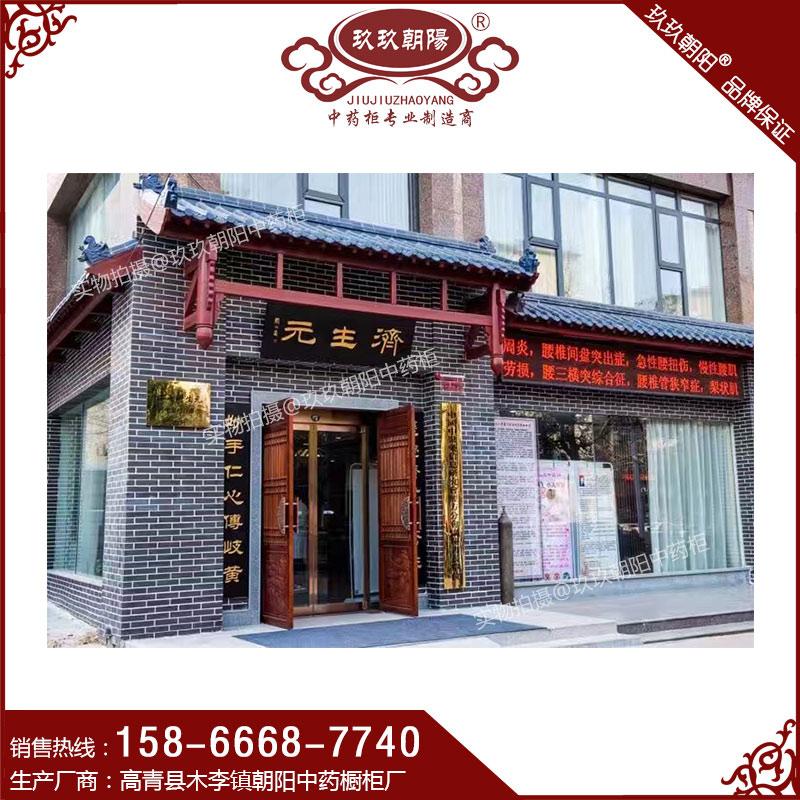 河南郑州济生元中医馆 中药柜