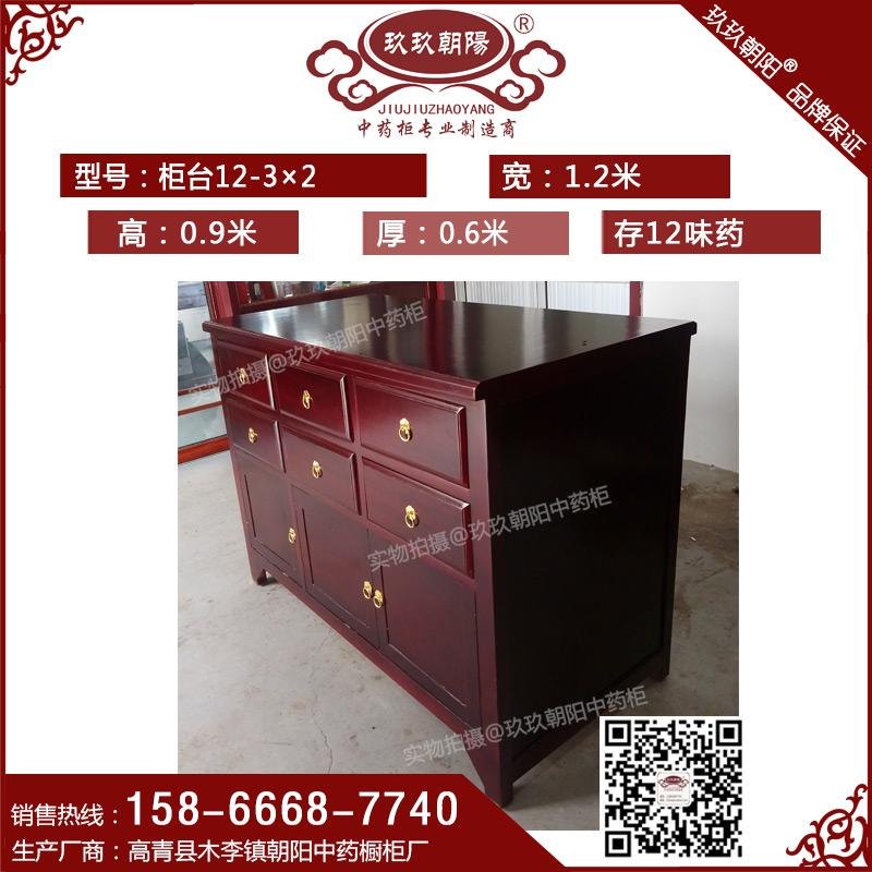 中药柜台 柜台12-3X2实木调剂台 前柜 矮柜 打包柜台