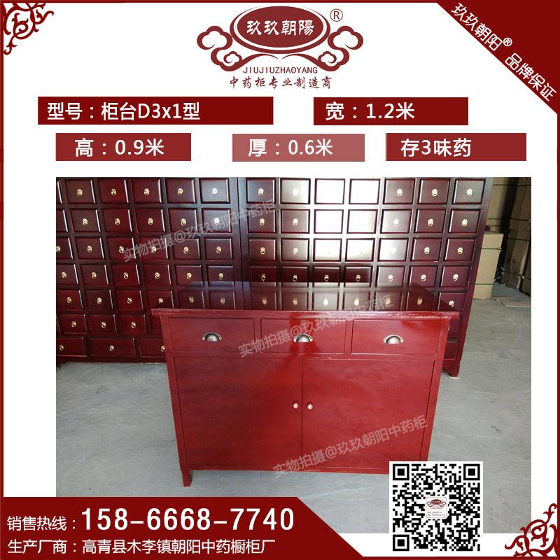 经济型木制中药柜台D3X1中药调剂台 前柜
