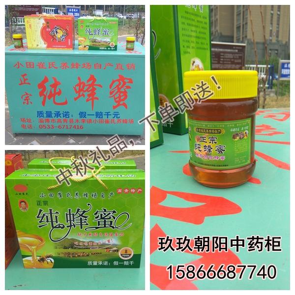 实木中药柜中秋有礼 下单就送本地蜂场自产纯蜂蜜礼盒一份