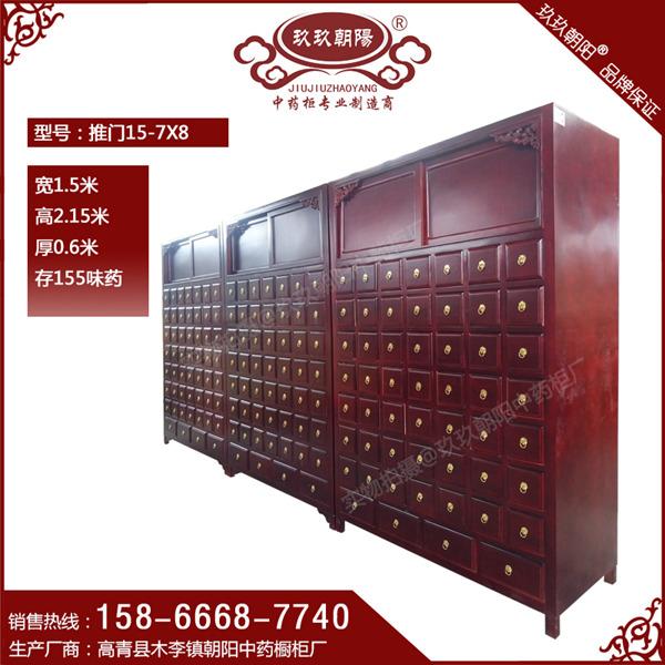 <?=实木中药柜 推门15-7X8?>