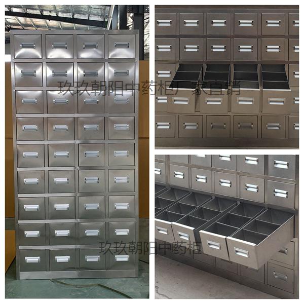 不锈钢中药柜G4X9 金属药柜 存放中药108味