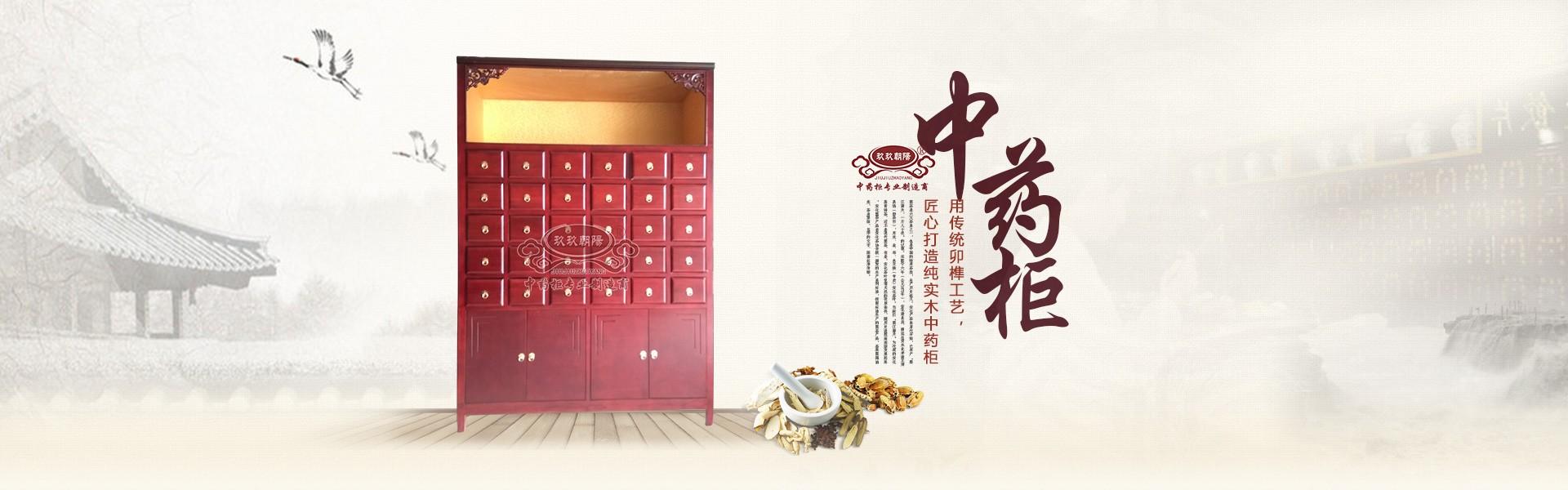 莱芜复古<a href=http://www.zhongyaogui.com/lm_cpzx/zyg/ target=_blank class=infotextkey>中药柜</a>